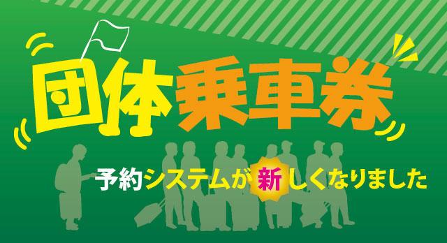 【メインビジュアル - 日本語】団体乗車券新システム