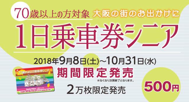 【メインビジュアル - 日本語】シニア1日乗車券