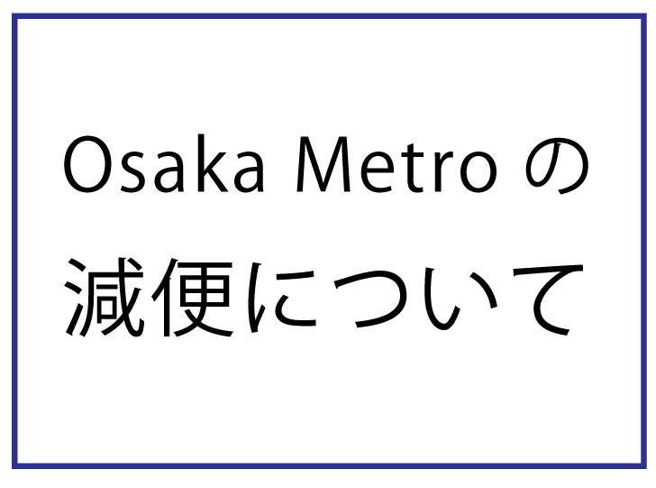 【メインビジュアル - 日本語】減便ダイヤ