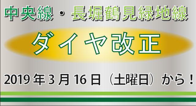 【メインビジュアル - 日本語】長堀鶴見緑地線、中央線ダイヤ改正(2019.3.16から)