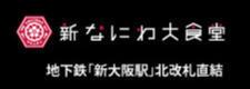 【リンクバナー - 日本語以外】新なにわ大食堂