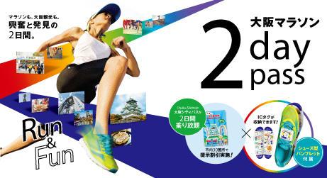【メインビジュアル - 日本語】大阪マラソン2day2018