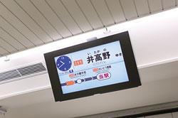 旅客案内装置写真