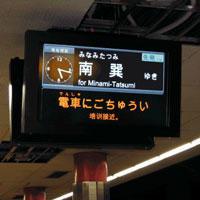 旅客案内表示装置画像