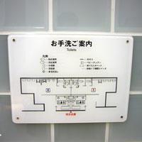 トイレ前音声案内画像
