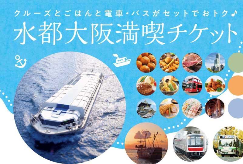水都大阪満喫チケット