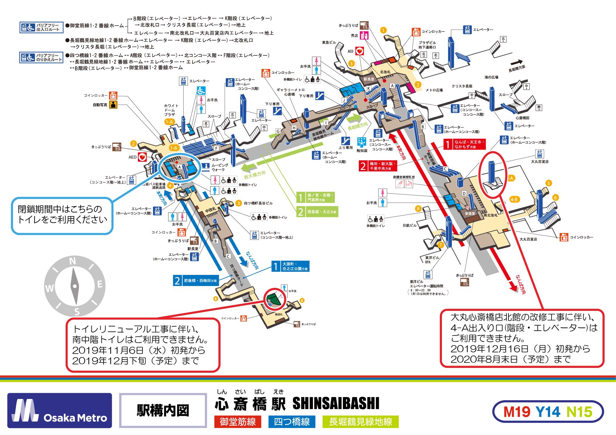 御堂筋線「心斎橋駅」4ーA号出入...