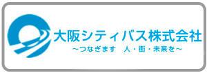 大阪シティバスホームページへ