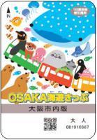 OSAKA海遊きっぷ(大阪市内版)