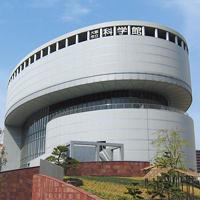 市立科学館
