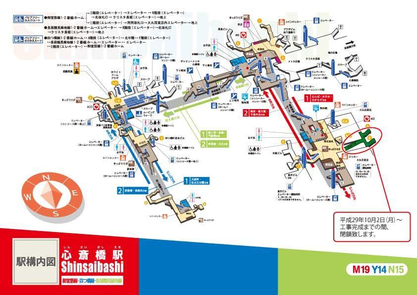 心斎橋駅 5・6号出入口の一時閉...