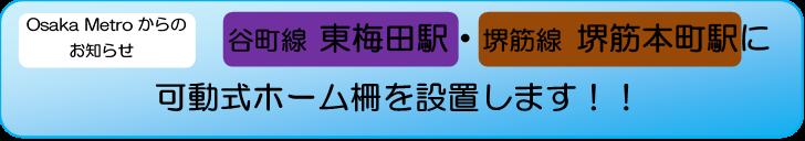 Osaka Metroからのお知らせ 谷町線東梅田駅・堺筋線堺筋本町駅に可動式ホーム柵を設置します
