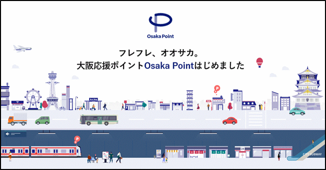 Osaka Point公式サイトイメージ画像