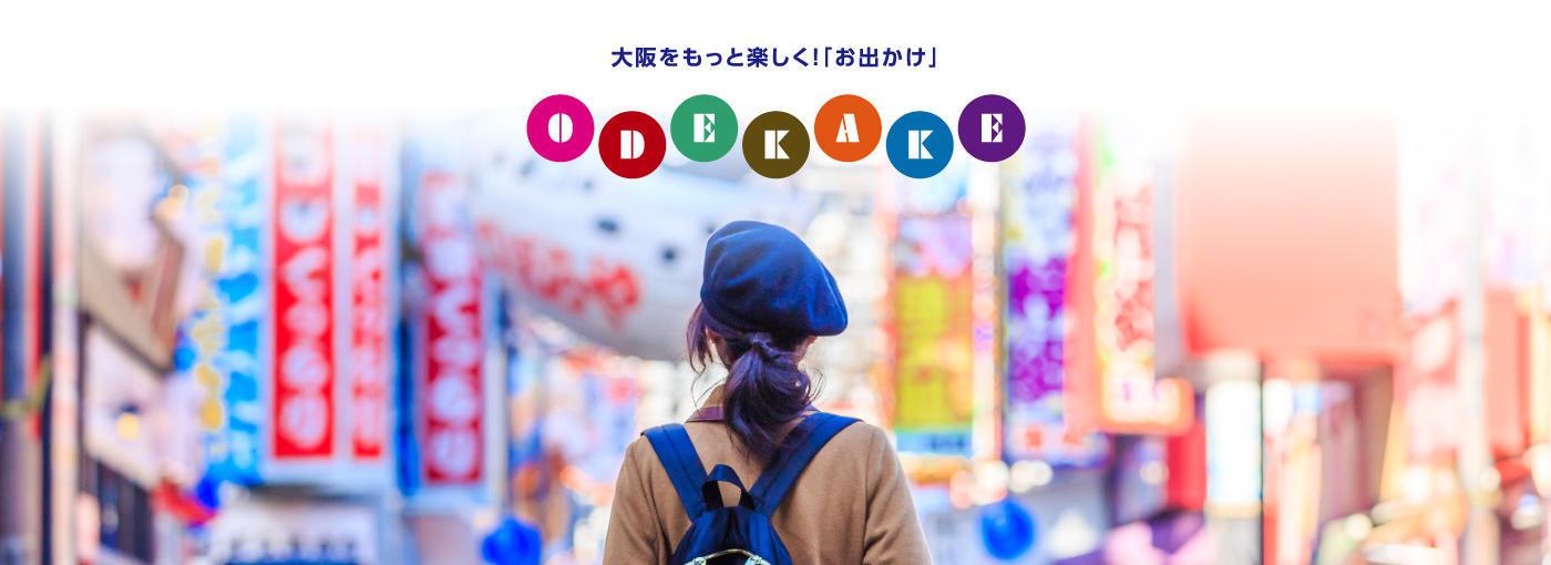 【お出かけTOP画像PC用 - 日本語以外】メインビジュアル