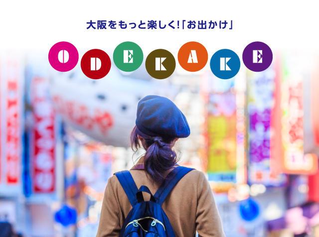 【お出かけTOP画像SP用 - 日本語以外】メインビジュアル
